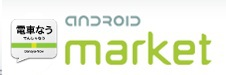 now-androidmarket