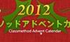 2012_advent_calendar
