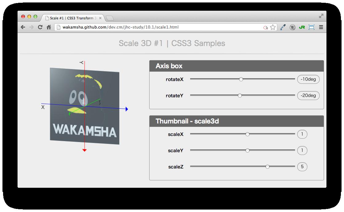 sampleimg_scale3d1