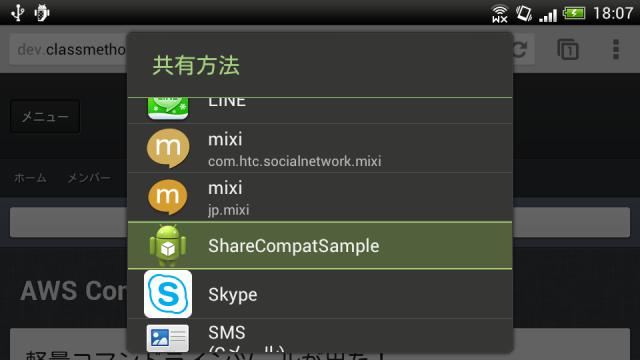 share_compat07