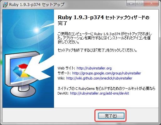 Rubyインストール:完了