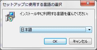 Rubyインストール言語選択