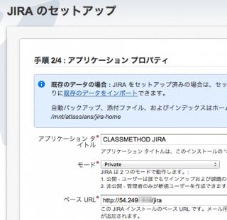 install-jira-2