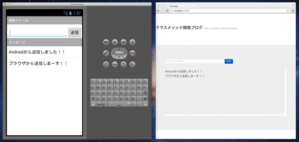 android-node-socketio