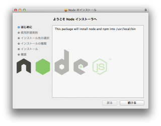 mac-node-installer01