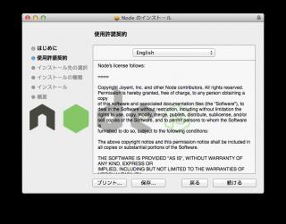 mac-node-installer02