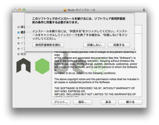 mac-node-installer03
