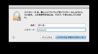 mac-node-installer05