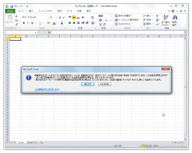 excel_name01
