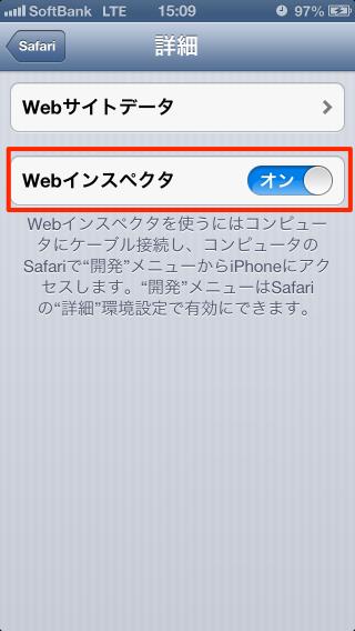 iOS Safari Webインスペクタをオン