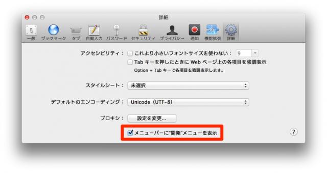 MacOS 開発メニューの表示