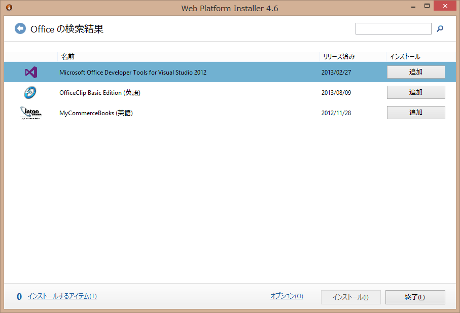 microsoft office interop excel dll download
