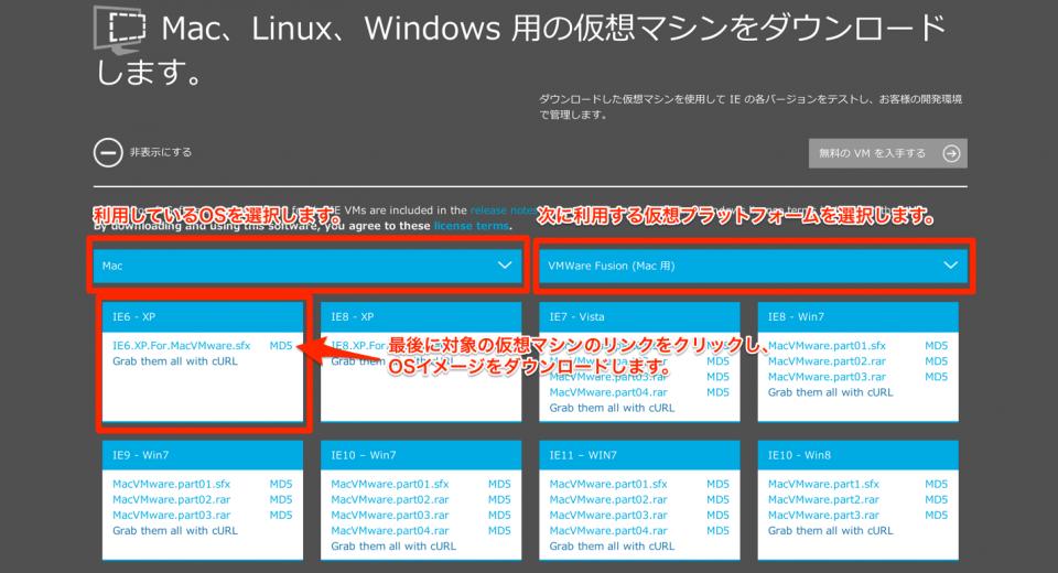 IE6.XPのOSイメージをダウンロード