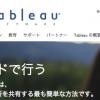tableau_top_