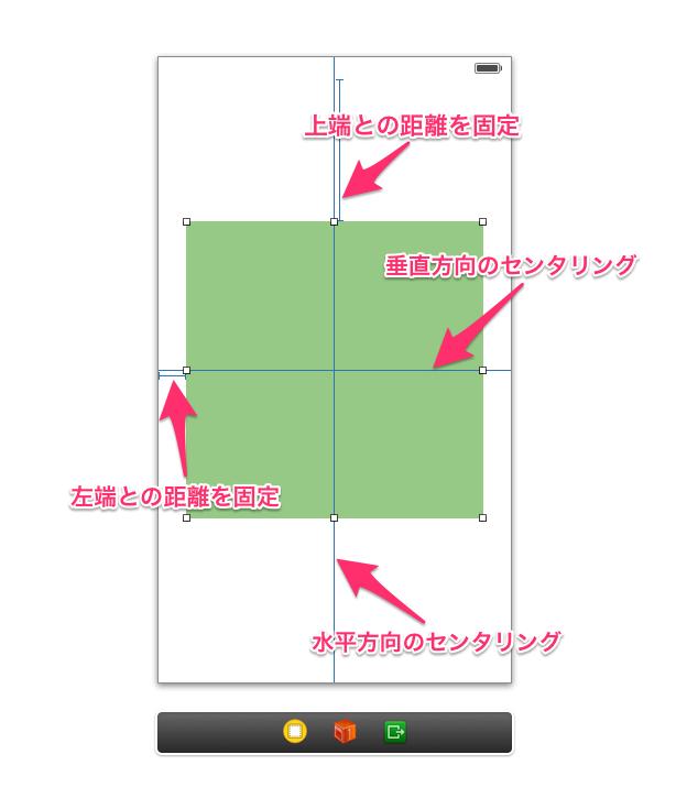 xcode5-autolayout01-007