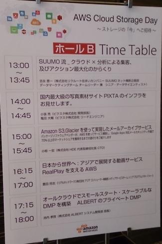 csd2013-00-05_timetable_hallB