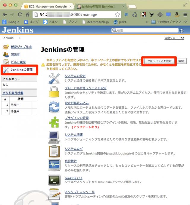 Jenkinsの管理__Jenkins_
