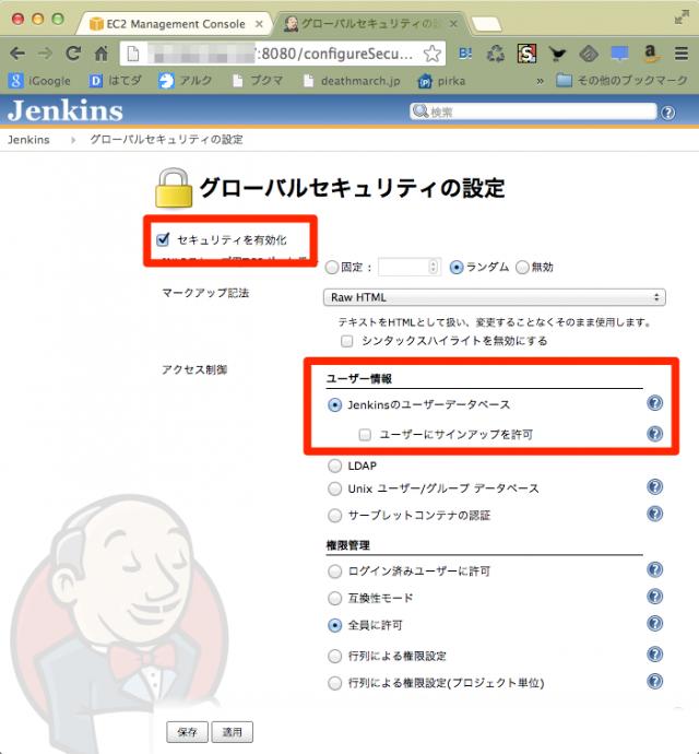グローバルセキュリティの設定__Jenkins_
