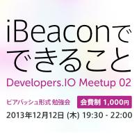 iBeaconでできること Developers.IO Meetup 02