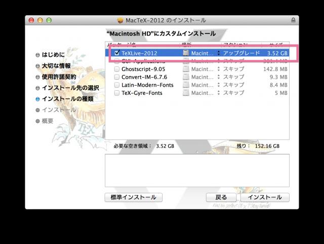 cap-mactex_install3