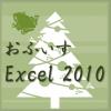 Excel_X'mas