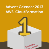 advent_calendar_open_aws_01