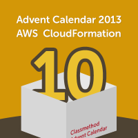 アドベントカレンダー2013 AWS CloudFormation #10