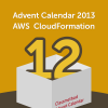 アドベントカレンダー 2013 AWS CloudFormation #12