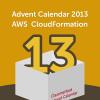 アドベントカレンダー2013 AWS CloudFormation #13