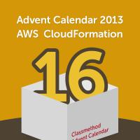 アドベントカレンダー2013 AWS CloudFormation #16