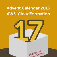 アドベントカレンダー2013 AWS CloudFormation #17
