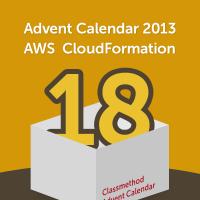 アドベントカレンダー2013 AWS CloudFormation #18
