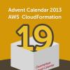 アドベントカレンダー2013 AWS CloudFormation #19