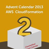 アドベントカレンダー2013:AWS CloudFormation 02