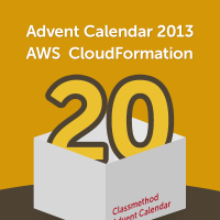 アドベントカレンダー2013 AWS CloudFormation #20