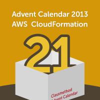 アドベントカレンダー2013 AWS CloudFormation #21
