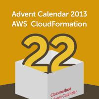 アドベントカレンダー2013 AWS CloudFormation #22