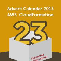アドベントカレンダー2013 AWS CloudFormation #23