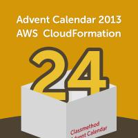 アドベントカレンダー2013 AWS CloudFormation #24