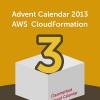 アドベントカレンダー2013 AWS CloudFormation #3