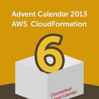 アドベントカレンダー 2013 AWS CloudFormation #6