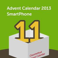 アドベントカレンダー 2013 スマートフォン #11