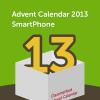 アドベントカレンダー2013 スマートフォン #13