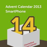 アドベントカレンダー2013 スマートフォン #14
