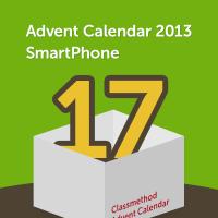 アドベントカレンダー2013 スマートフォン #17