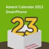 アドベントカレンダー2013 スマートフォン #23