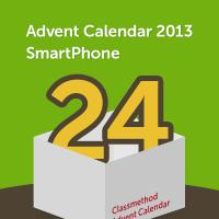 アドベントカレンダー2013 スマートフォン #24