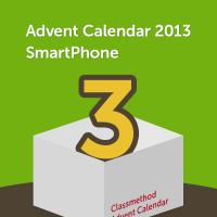 アドベントカレンダー 2013 スマートフォン #3
