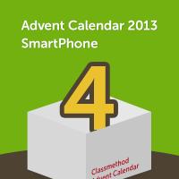 アドベントカレンダー2013 スマートフォン #4