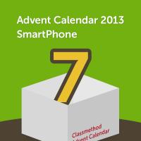 アドベントカレンダー 2013 スマートフォン #7